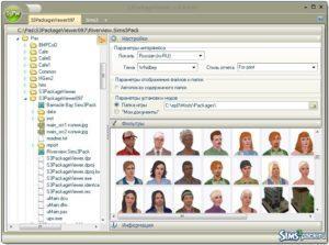 Программа S3PackageViewer для Sims 3