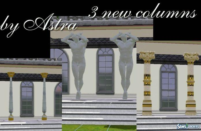 Три колонны от Astra для Симс 3