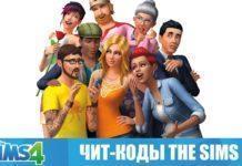Чит-коды для Sims 4