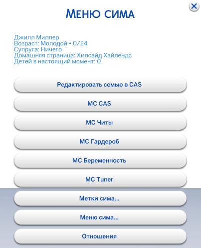 Мод Командный центр для Sims 4 (v. 5.1.0)