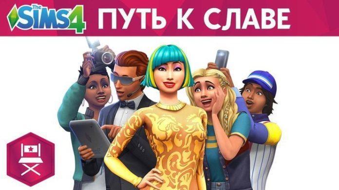 Скоро выйдет новое дополнение Sims 4 Путь к славе