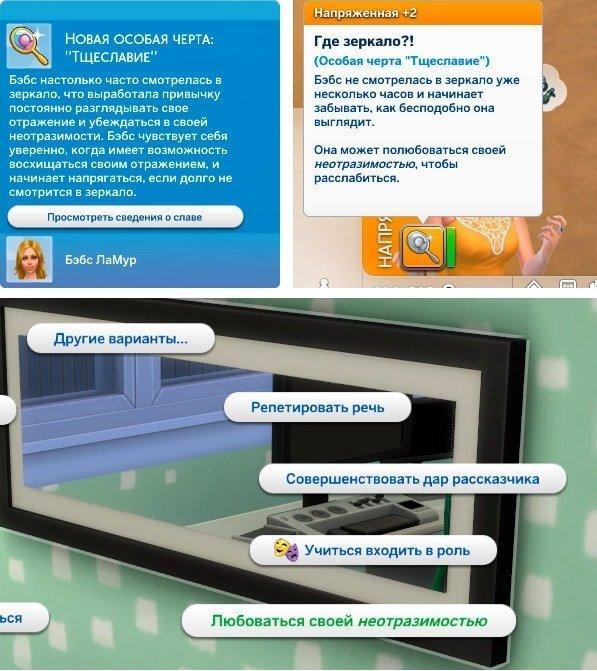 Путь к славе Sims 4. Черты характера
