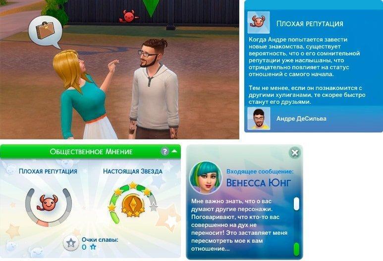 Путь к славе Sims 4. Репутация
