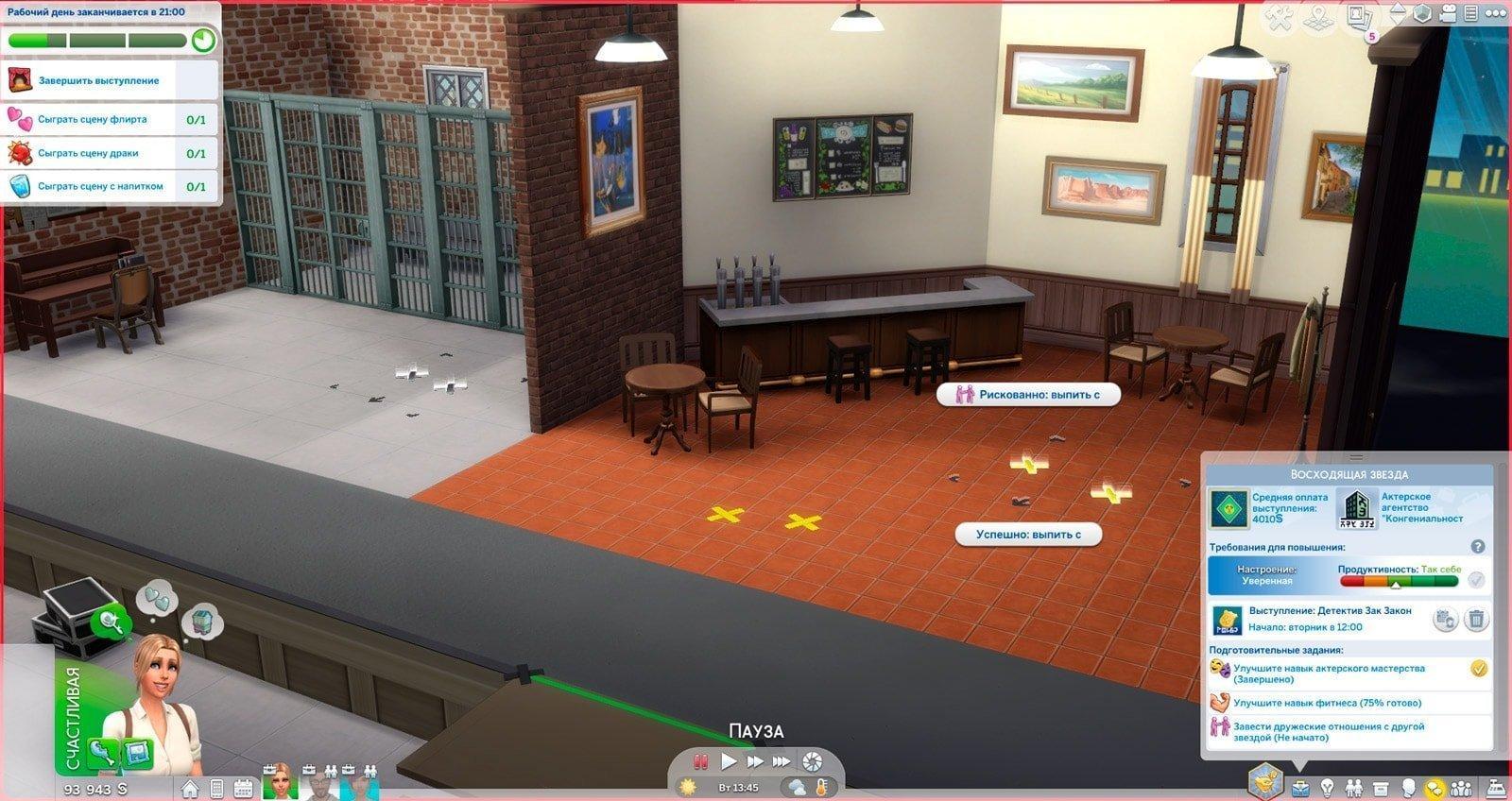 Путь к славе Sims 4. карьера актера
