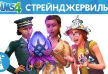 Совсем скоро новое дополнение «The Sims 4: Стрейнджервиль»