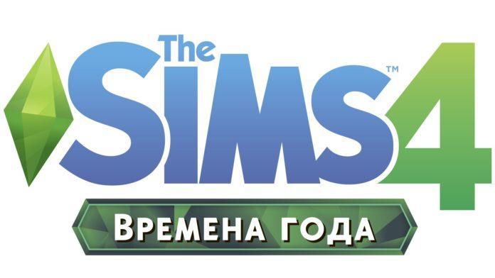 Что нового привносит в игру дополнение «The Sims 4: Времена года»