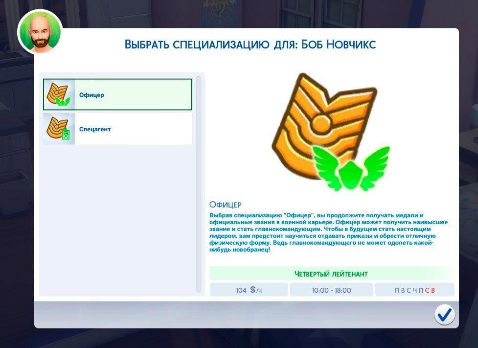 Карьера военного The Sims 4: Стрейнджервиль