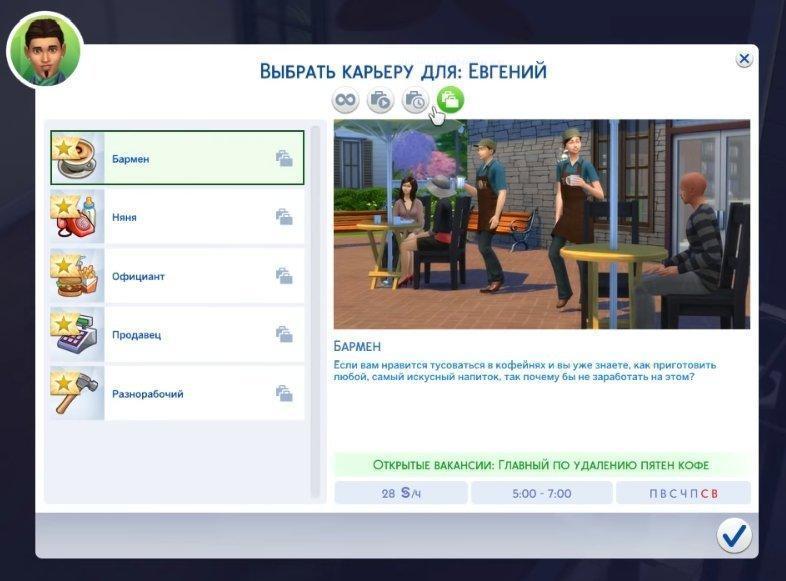 «The Sims 4: Жизнь на острове». Обновление 1.52.100 новые работы на пол дня