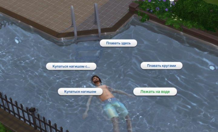«The Sims 4: Жизнь на острове». Обновление 1.52.100 лежать на воде