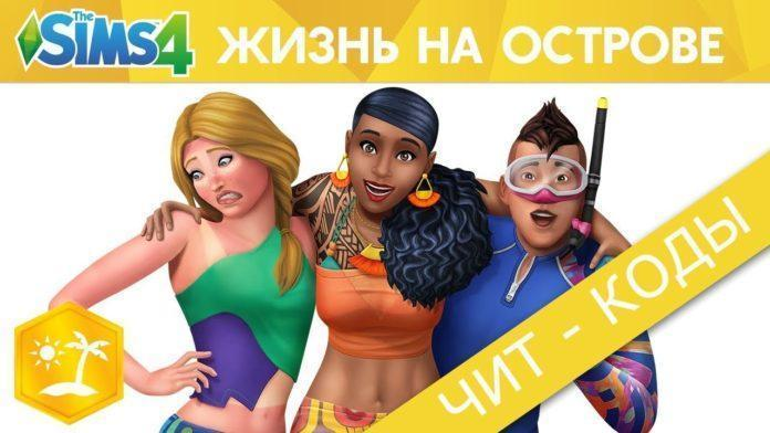 «The Sims 4: Жизнь на острове». Коды