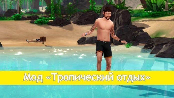 Мод «Тропический отдых» (Tropical Getaway) от Nando для The Sims 4