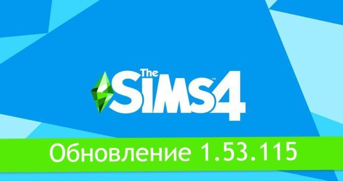 «The Sims 4». Глобальное Обновление 1.53.115