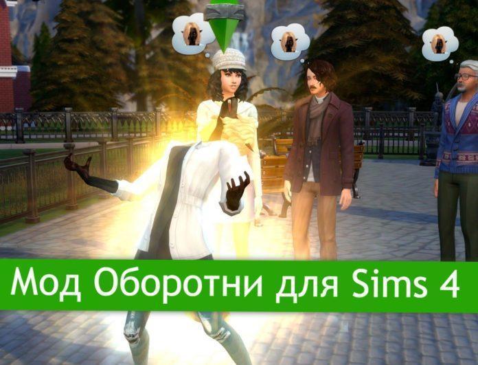 Мод на добавление обортней от Nyx для Sims 4
