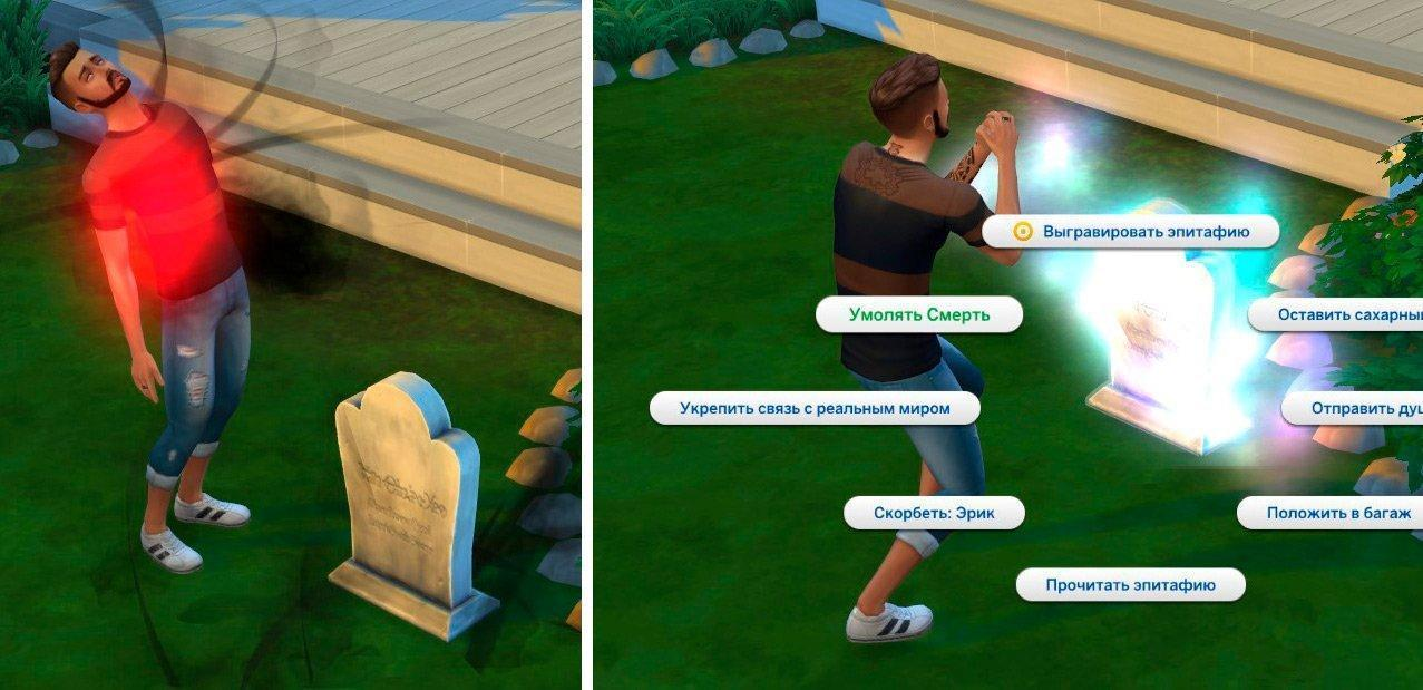 Зомби мод 1.0 от Nyx для Sims 4