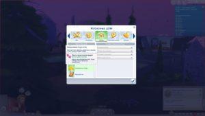 Мод «Совершенная леди» от Peeb для Sims 4