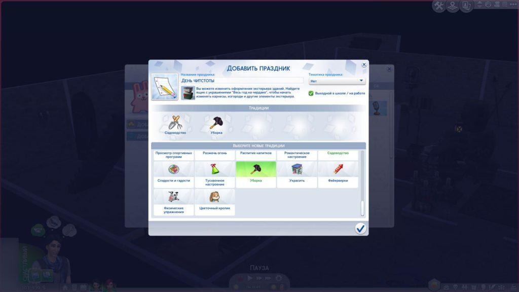 Праздники, которые стоит добавить в календарь Sims 4
