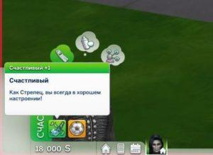 Мод «Знаки зодиака» от StormyWarrior8 для Sims 4