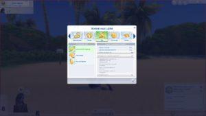 Набор модов «Пекарь» от xbrettface для Sims 4