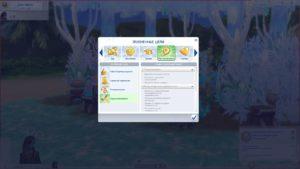 Мод «Одержимый фанат» от ilkavelle для Sims 4