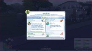 Мод «Пакет подработки» от midnitetech для Sims 4