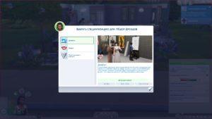 Мод «Карьера Мода» от Shenanigans для Sims 4
