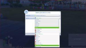 Мод «Клубные действия» от icemunmun для Sims 4