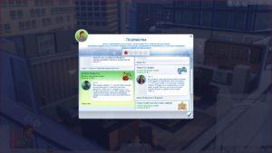 Мод «Пакет подработки 2» от midnitetech для Sims 4