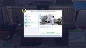 Мод «Биология» от Neia для Sims 4