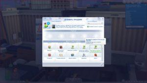 Мод «Выходной на работе» от littlemssam для Sims 4