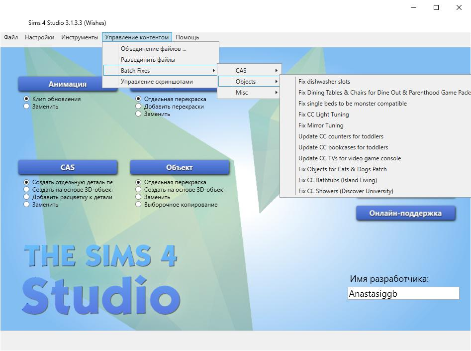 Зачем нужен Sims 4 Studio обычным геймерам Sims 4. Часть 2