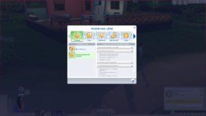 Мод «Заводчик» от ilkavelle для Sims 4