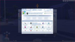 Мод «Традиции питомцев» от icemunmun для Sims 4