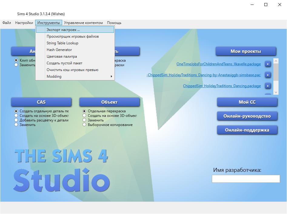 Как создать мод Sims 4. Часть 3. Настройка рабочего пространства