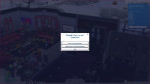 Мод MC Command Center 7.2.2 от deaderpool для Sims 4