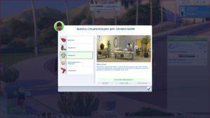 Мод «Бьюти-индустрия» от afinasims для Sims 4