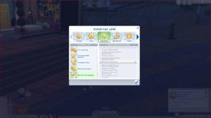 Мод «Музыкальный продюсер» от IlkaVelle для Sims 4