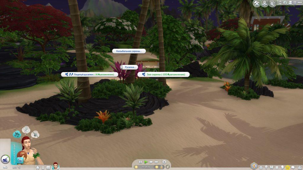 Все особенности русалок в Sims 4. Часть 2