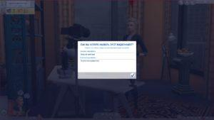 Как создать мод Sims 4. Часть 7. Изменение игрового текста