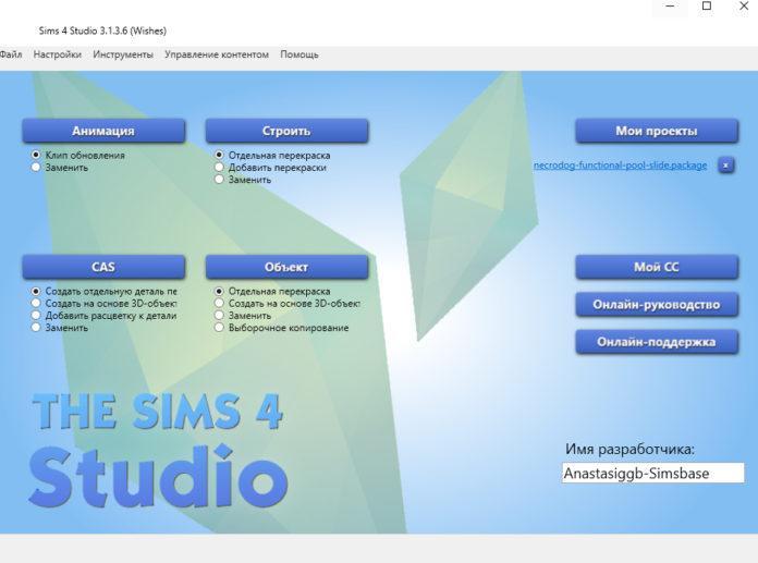 Мод «Sims 4 Studio 3.1.3.6» от Andrew для Sims 4