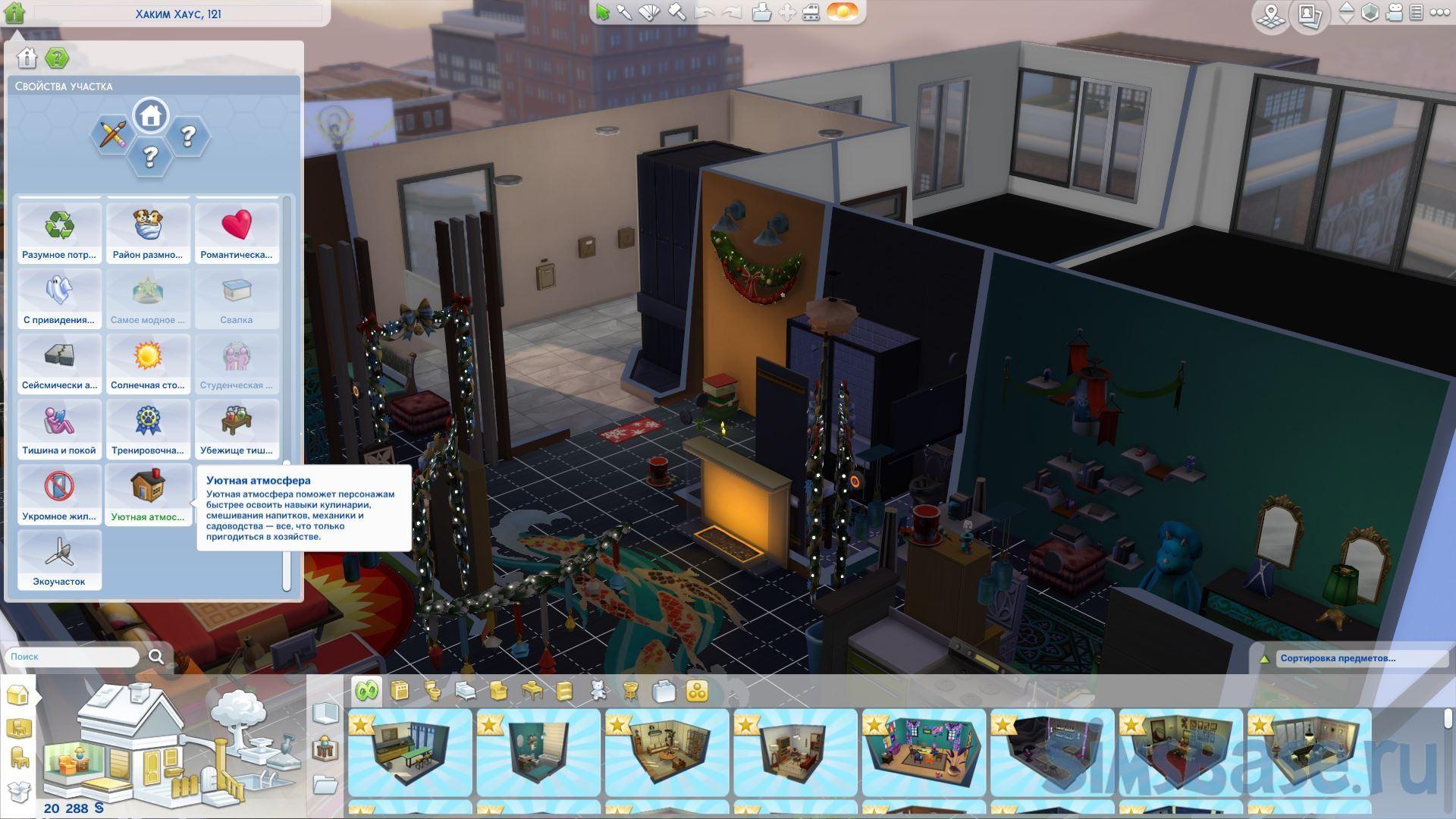 Мод «Улучшение свойства Уютная атмосфера» от Mermaidlullaby  для Sims 4