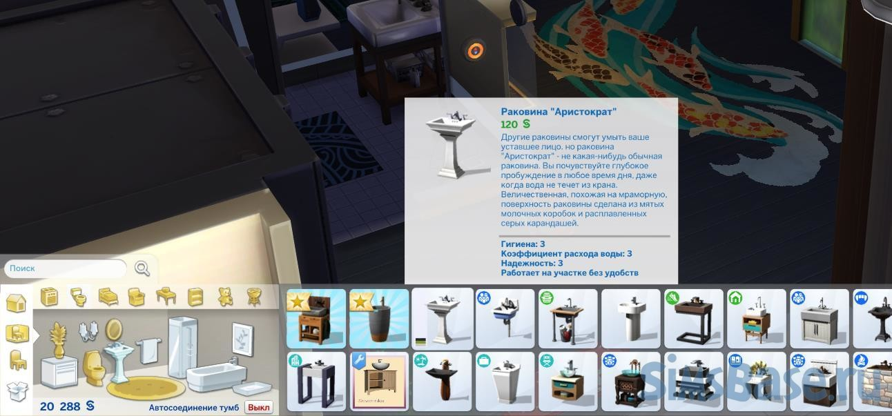 Как жить на участке «Без удобств» в современном Sims 4