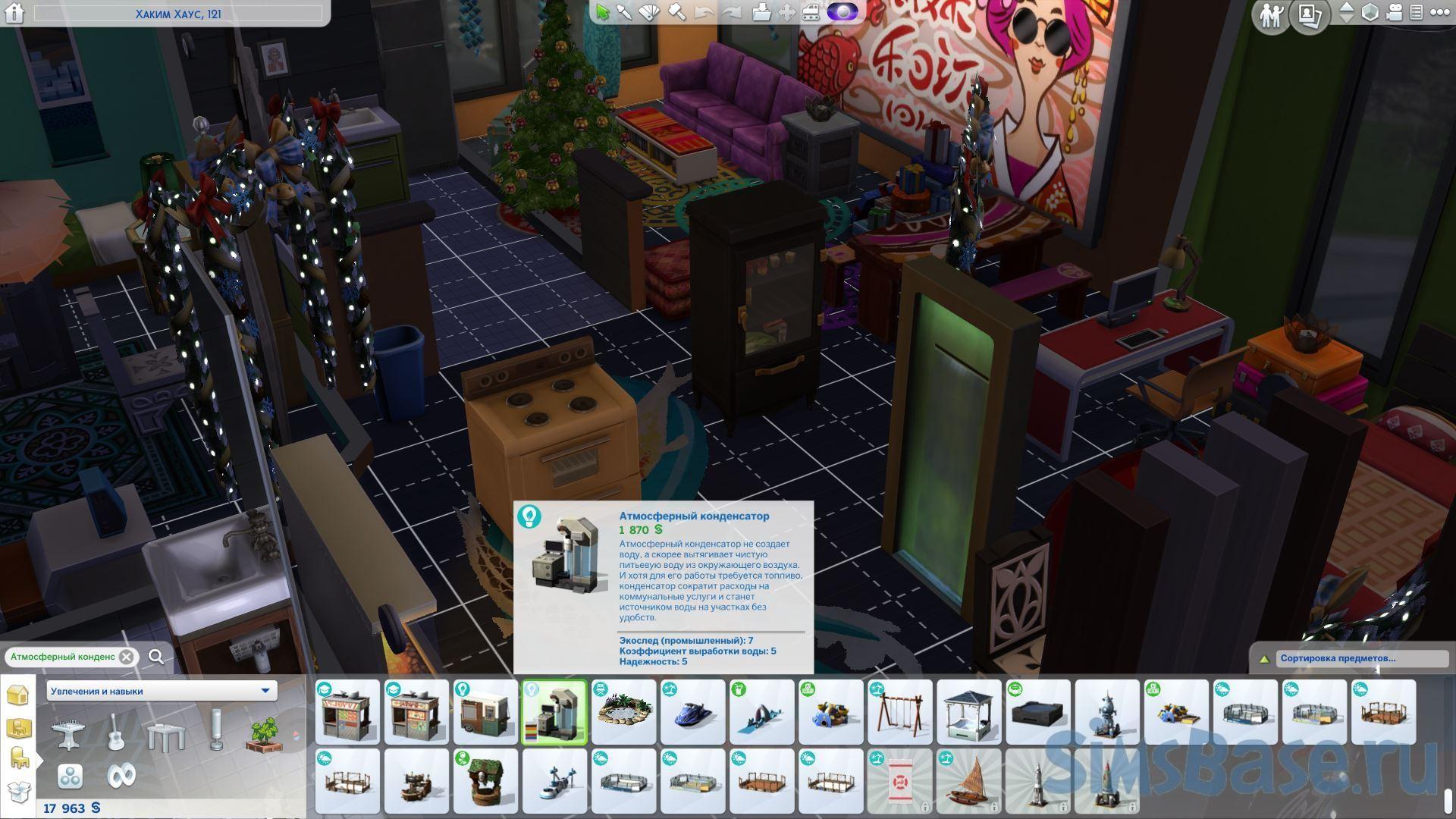 Как жить на участке «Без удобств» в современном Sims 4. Часть 2