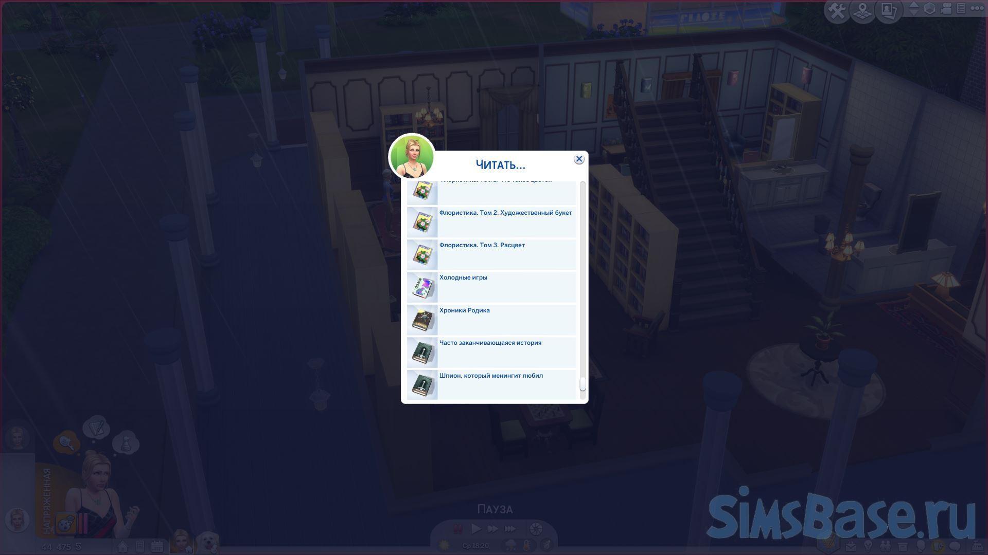 Мод «Все книги в библиотеках» от plzsaysike для Sims 4