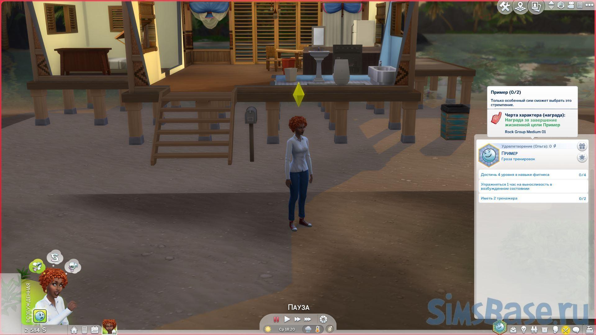 Как создать мод Sims 4. Часть 11. Жизненная цель-2