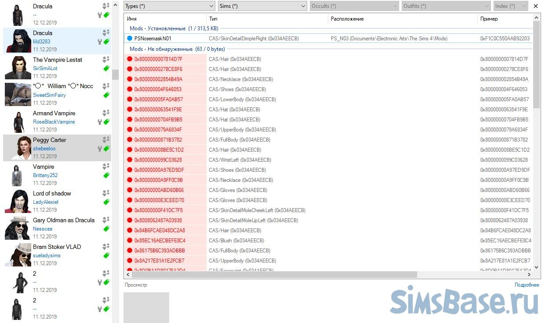 Как исправить и найти сломанные CC в Sims 4
