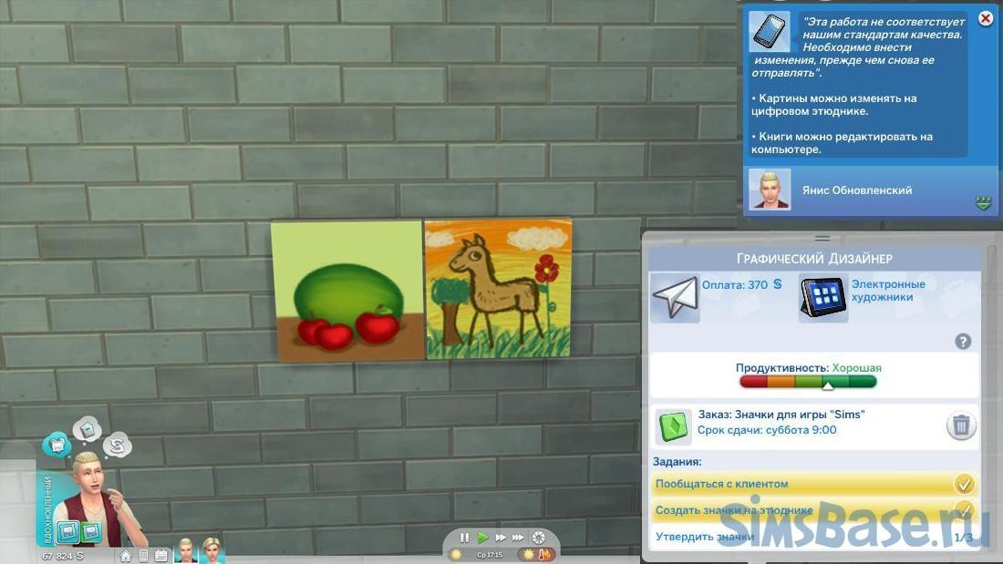 Мод «Исправление карьеры фрилансер» от louisim для Sims 4