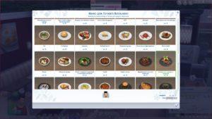 Мод «Увеличение наценки в магазине и ресторане» от kou для Sims 4