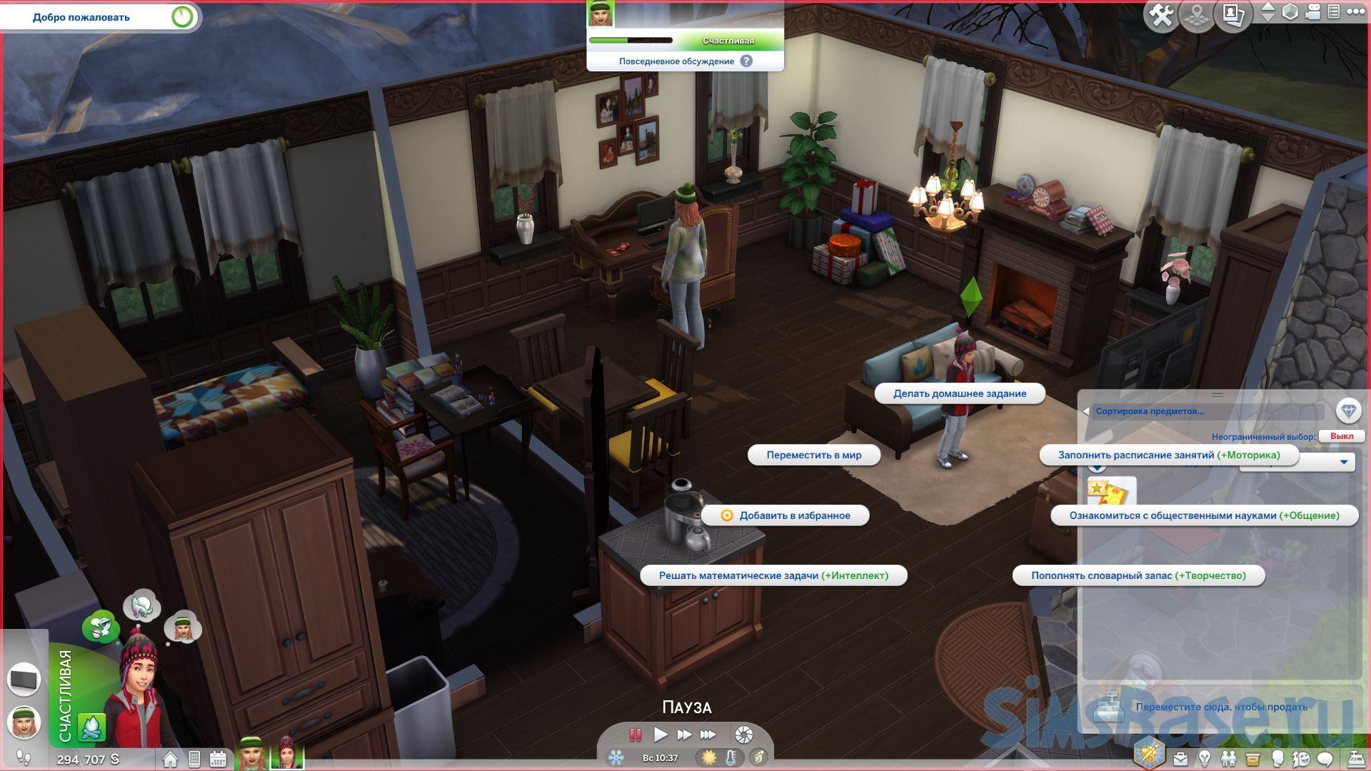 Мод «Улучшенные домашние задания» от scarlet для Sims 4