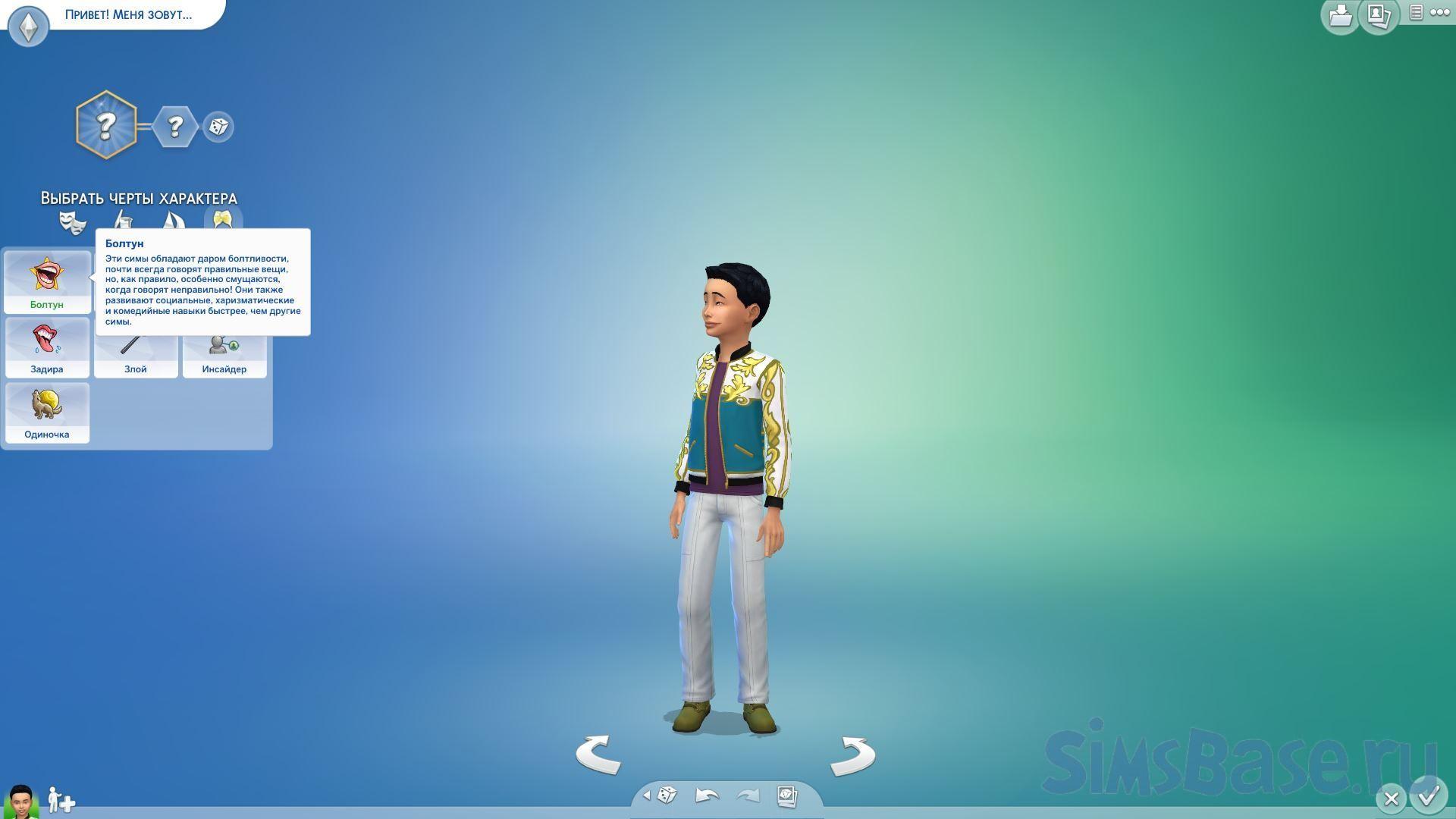 Мод «Черты характера для разных возрастов» от jessienebulous для Sims 4