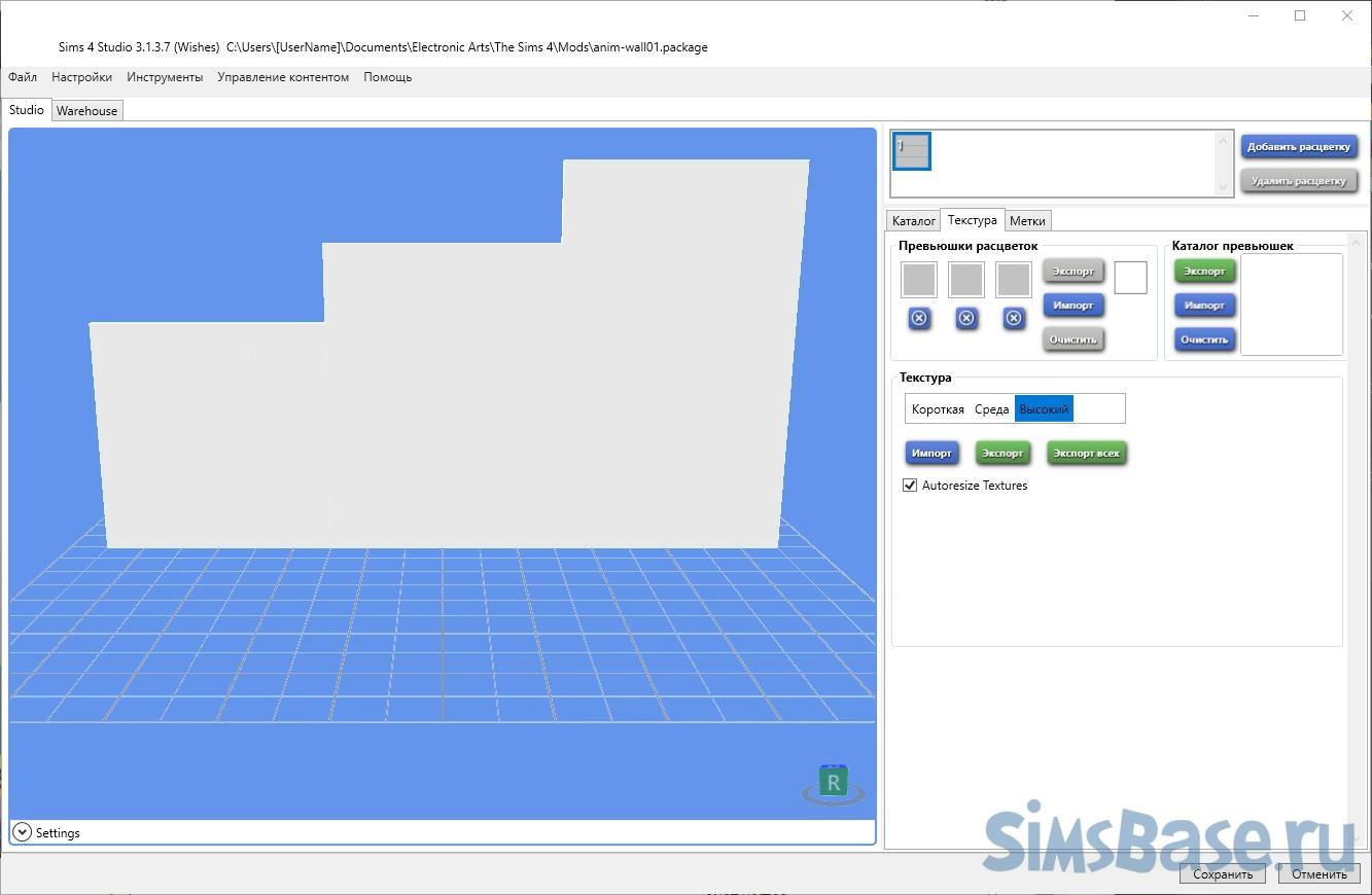 Как создать анимированные обои для Sims 4. Часть 1